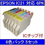 【EPSON対応】IC21-BK/C/M/Y/LC/LM (ICチップ付)互換インクカートリッジ 6色パック 【5セット】
