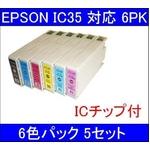 【EPSON対応】IC35-BK/C/M/Y/LC/LM (ICチップ付)互換インクカートリッジ 6色パック 【5セット】