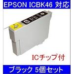 【エプソン(EPSON)対応】ICBK46 (ICチップ付)互換インクカートリッジ ブラック 【5個セット】