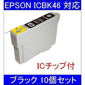 【エプソン(EPSON)対応】ICBK46 (ICチップ付)互換インクカートリッジ ブラック 【10個セット】