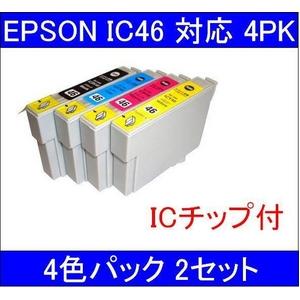 【エプソン(EPSON)対応】IC46-BK/C/M/Y (ICチップ付)互換インクカートリッジ 4色セット 【2セット】