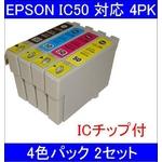 【EPSON対応】IC50-BK/C/M/Y (ICチップ付)互換インクカートリッジ 4色パック 【2セット】