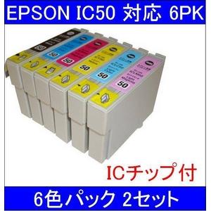 【エプソン(EPSON)対応】IC50-BK/C/M/Y/LC/LM (ICチップ付)互換インクカートリッジ 6色セット 【2セット】