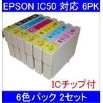 【EPSON対応】IC50-BK/C/M/Y/LC/LM (ICチップ付)互換インクカートリッジ 6色パック 【2セット】