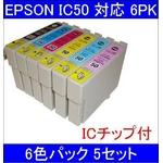 【EPSON対応】IC50-BK/C/M/Y/LC/LM (ICチップ付)互換インクカートリッジ 6色パック 【5セット】