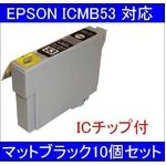 【EPSON対応】ICMB53 (ICチップ付)互換インクカートリッジ マットブラック 【10個セット】