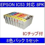 【EPSON対応】IC53-GL/BK/C/M/Y/R/MB/OR (ICチップ付)互換インクカートリッジ 8色パック 【5セット】
