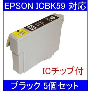 【エプソン(EPSON)対応】ICBK59 (ICチップ付)互換インクカートリッジ ブラック 【5個セット】