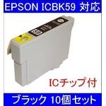 【EPSON対応】ICBK59 (ICチップ付)互換インクカートリッジ ブラック 【10個セット】