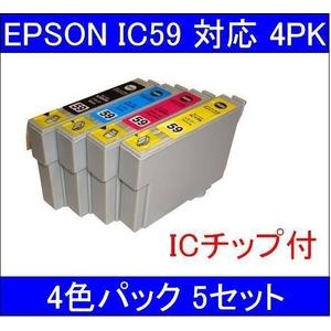 【エプソン(EPSON)対応】IC59-BK/C/M/Y (ICチップ付)互換インクカートリッジ 4色セット 【5セット】