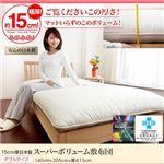 15cm厚日本製スーパーボリューム敷布団 【ダブルサイズ】
