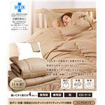 帝人共同開発 マイティトップ(R)II使用 清潔・快適寝具 シングル 4点セット ツートン