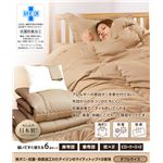 帝人共同開発 マイティトップ(R)II使用 清潔・快適寝具 ダブル 6点セット ベージュ