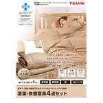 防ダニ・抗菌・防臭加工わたマイティトップII使用の清潔・快適寝具4点セット シングル アイボリー