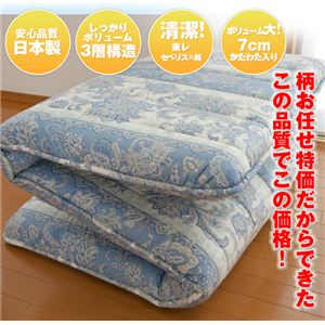 ボリューム3層式敷布団(東レセベリス綿使用・柄おまかせ) シングル ブルー