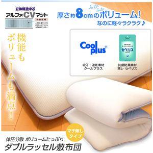 体圧分散 ボリュームたっぷりダブルラッセル敷布団 8cm厚(マチ無しタイプ) セミシングル ブルー