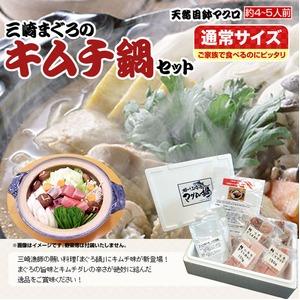 【三崎恵水産】三崎まぐろのキムチ鍋セット(4〜5人前)
