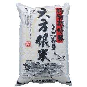 【平成30年産新米】コウノトリ舞い降りるコシヒカリ 六方銀米( 5kg7分づき×4)