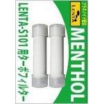 【電子タバコ・国産カートリッジ】『LENTA-S101』用ターボフィルター・メントール10パック(20本)