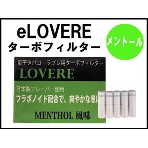 【電子タバコ・日本製フレーバー】『eLOVERE(イーラブレ)』用ターボフィルター・メンソール20本セット(5本×4箱)