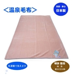 マイナスイオン温泉掛毛布OSA011009サイズ140x200cmピンク
