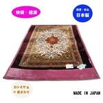 マイナスイオン温泉毛布KW21021ジェニファーサイズ140x200cm ワイン