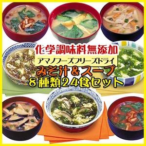 【アマノフーズのフリーズドライ無添加】みそ汁&スープ8種24食セット