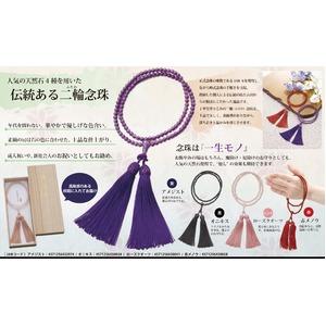 人気の天然石を使った二輪の念珠 天然石 二輪(ふたわ)念珠 紫(アメジスト)