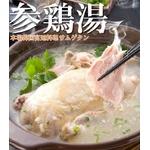 参鶏湯!!高級雄鶏☆美味☆