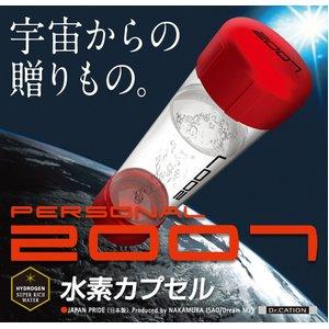水素カプセル Perasonal2007セット