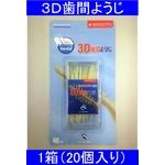 【業界初3D歯間ようじ】3D歯間ようじ(360° 3Dクロスブラシ) 【1箱】1個(40本)×20個入り