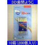 【業界初3D歯間ようじ】3D歯間ようじ(360° 3Dクロスブラシ) 【10箱】1個(40本)×200個入り