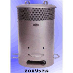 焚き火どんどん 200L(家庭用焼却炉)