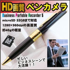 【小型カメラ】ボールペン型カメラ BPR5 (1200万画素 HD画質)