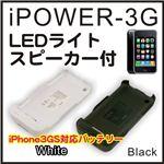 【電丸】iPower 3G/iPhone3GS対応装着型充電バッテリー 高容量タイプ 2400mAh (ブラック)