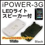 【電丸】iPower 3G/iPhone3GS対応装着型充電バッテリー 高容量タイプ 2400mAh (ホワイト)