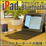 【電丸】ケースとキーボードが合体 iPadブルートゥースキーボード (無線式キーボード内蔵iPad革ケース)