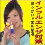 携帯用鼻腔洗浄器 オスモサイスウォーター インフルエンザ対策に