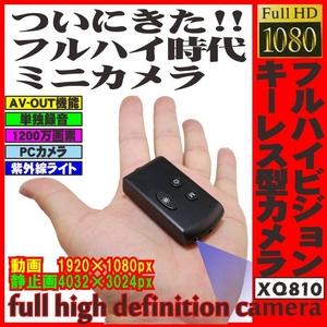 【スパイカメラ】フルハイビジョン キーレス型カメラ XQ810 1080pレンズ搭載