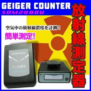 放射線測定器ガイガーカウンターSDM2000 GEIGER COUNTER