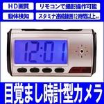 【電丸】高画質レンズ搭載 HD画質!目覚まし時計型カメラ【WT004】