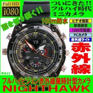 【スパイカメラ】防水100m フルハイビジョン赤外線腕時計型カメラ【W041】ナイトホーク