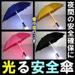 光る安全傘【大人60cmホワイトLED】