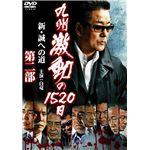 DMSM-8456 DVD 九州激動の1520日〜新・誠への道〜 第二部