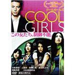 DMSM-8460 DVD COOL GIRLS クールガールズ