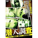 DMSM-8544 DVD 潜入調査