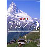 TNA26 アルプス トレッキング紀行〜オーストリア・スイス・イタリアの名峰へ〜DVD-BOX3枚組