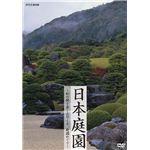 TNA30 日本の庭園〜和の庭を楽しみ尽くす、庭園めぐり〜DVD-BOX3枚組