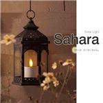 サハラ ソーラーライトランタン LA5370BK-ブラック Sahara