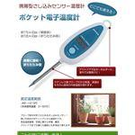 ポケット電子温度計 TD-8251